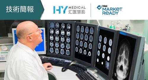 AI啟用 醫學影像