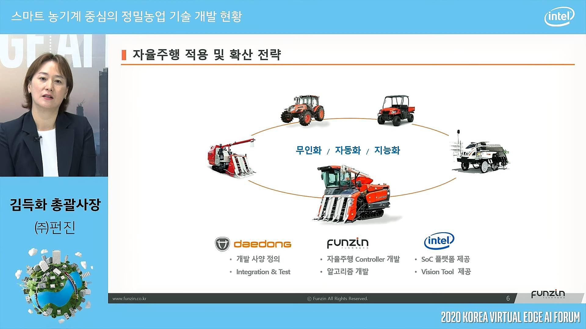 200729_Korea Edge AI Forum_Contents_3