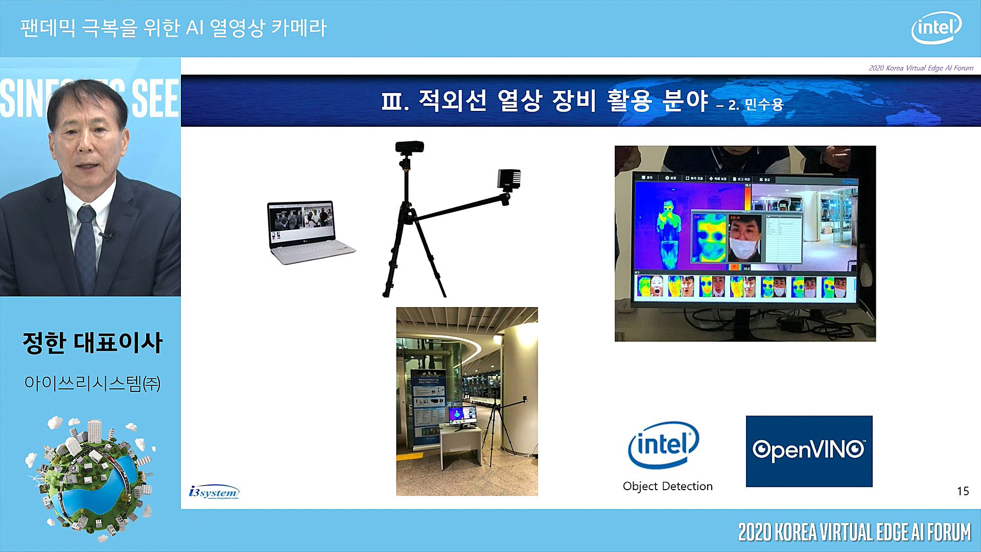 200729_Korea Edge AI Forum_Contents_4