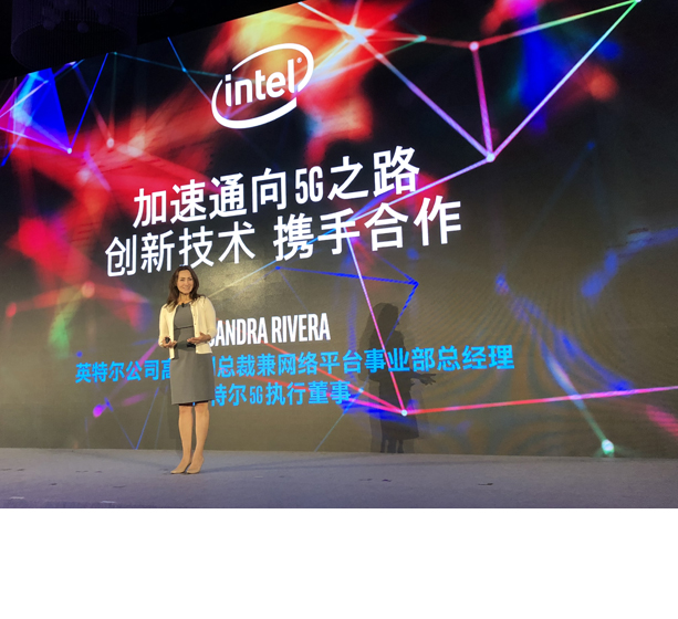 Intel 5G Network Summit Beijing 1